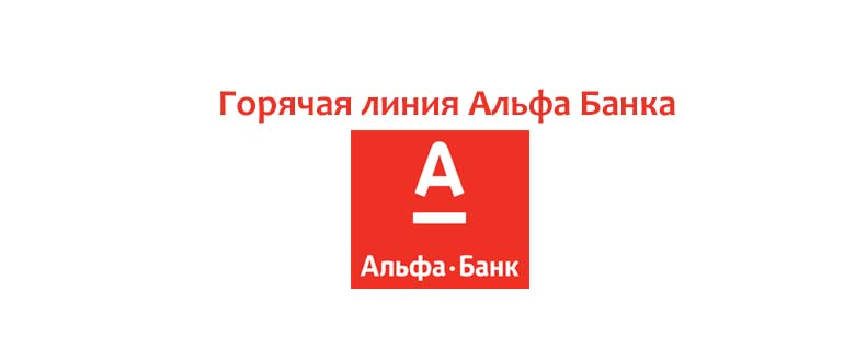 Горячая линия Альфа банка