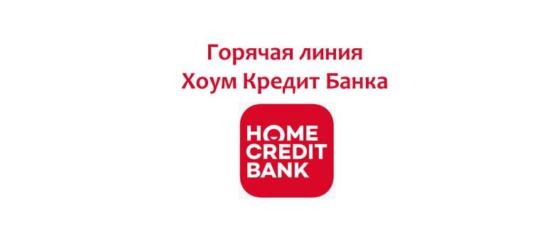 как позвонить хоум кредит банк телефон