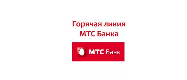 Горячая линия МТС Банка