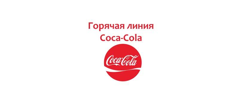 Горячая линия Coca-cola