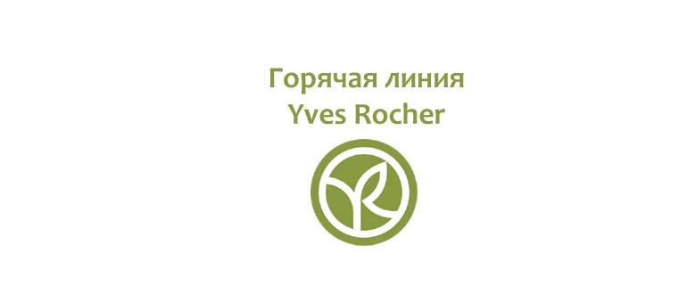 Горячая линия Yves Rocher