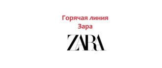 Горячая линия Zara