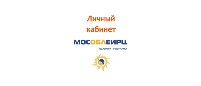 Личный кабинет МосОблЕИРЦ
