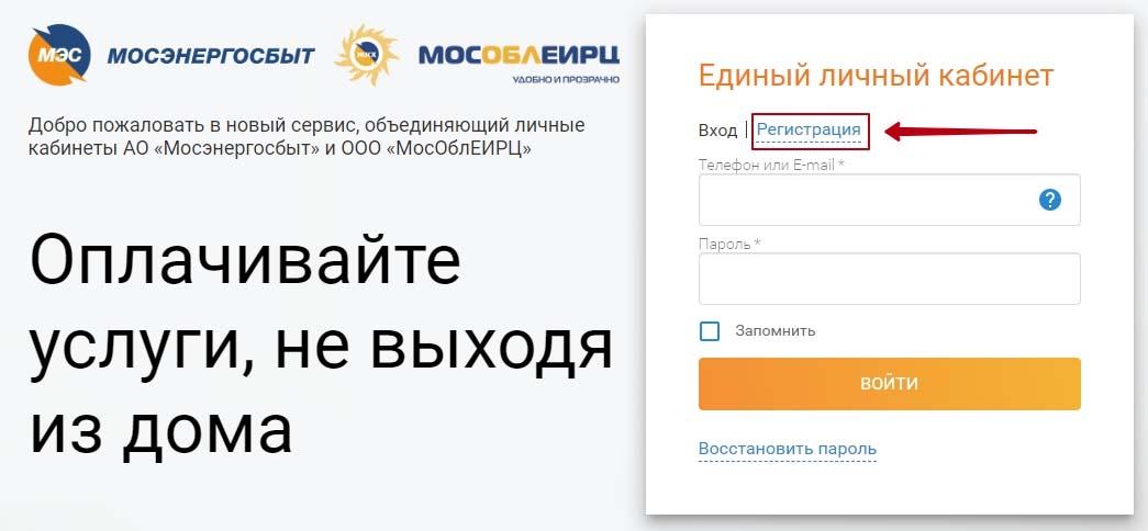 Регистрация личного кабинета клиента МосОблЕИРЦ