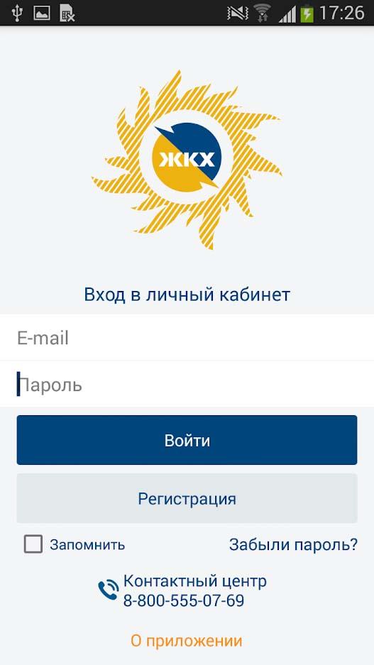 Вход в личный кабинет МосОблЕИРЦ через приложение