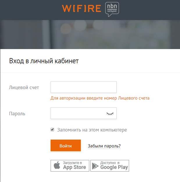 Вход в личный кабинет NetbyNet