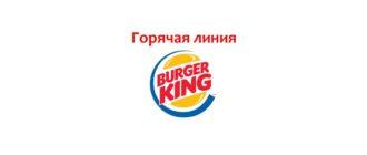 Горячая линия Burger King