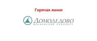Горячая линия Домодедово