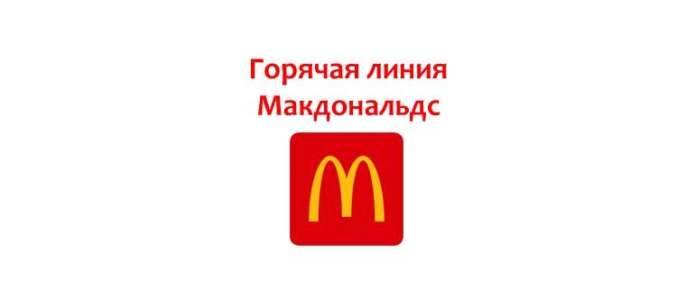 Горячая линия Макдональдс