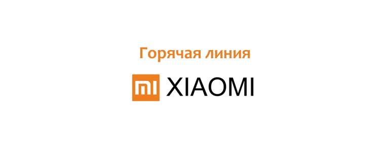 Горячая линия Xiaomi
