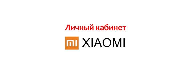 Личный кабинет Xiaomi