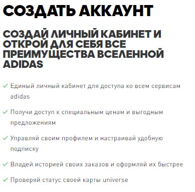 Преимущества личного кабинета Adidas