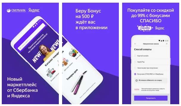Приложение Беру.ру - Снимки экрана