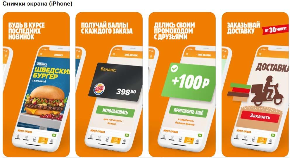Приложение Burger King - Снимки экрана
