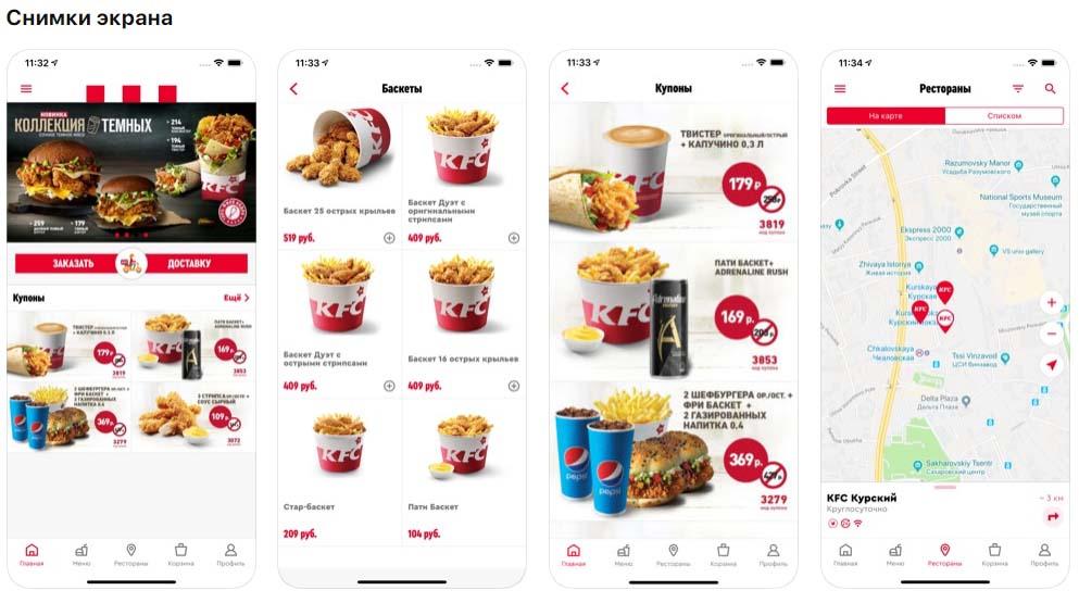 Приложение KFC - Снимки экрана