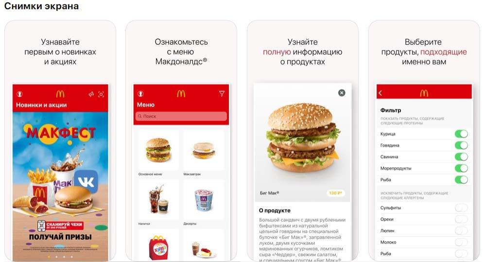 Приложение Макдональдс - Снимки экрана