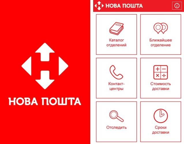 Приложение Новая Почта