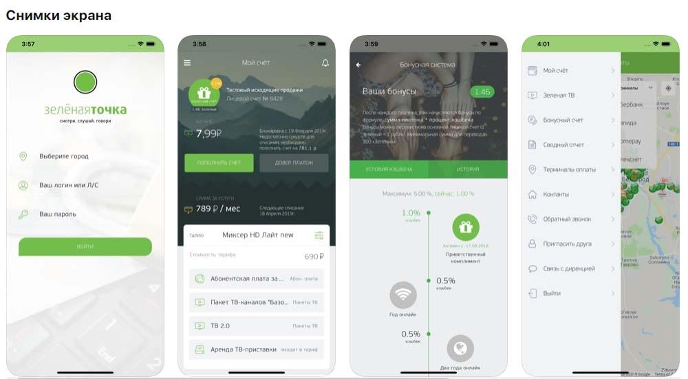 Приложение Зеленая точка - Снимки экрана
