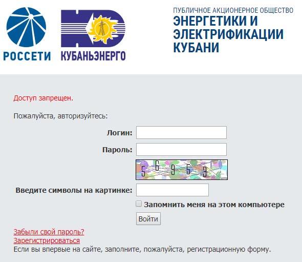Форма для входа в личный кабинет КубаньЭнерго на официальном сайте