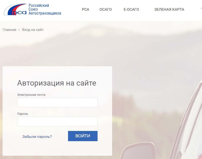 Форма для входа в личный кабинет на официальном сайте РСА