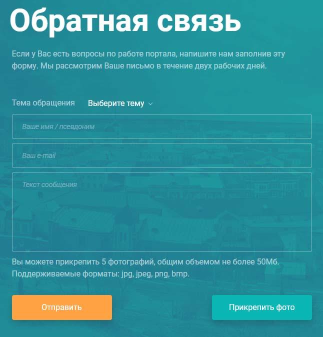 Форма обратной связи на сайте Добродел