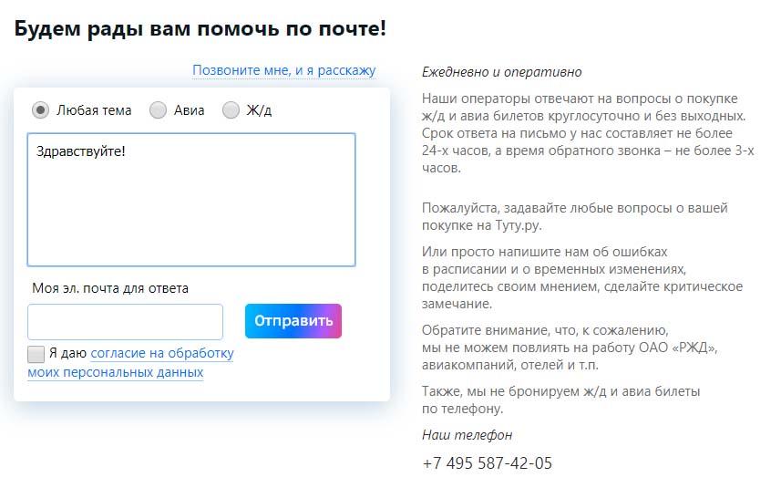 Форма обратной связи на сайте tutu.ru