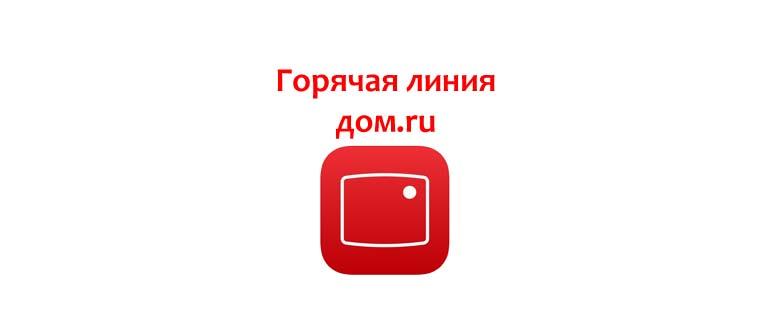Горячая линия Дом.ру