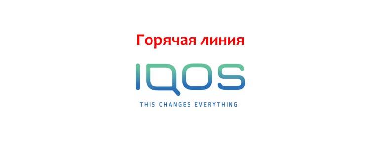 Горячая линия IQOS