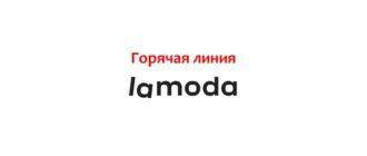 Горячая линия Lamoda