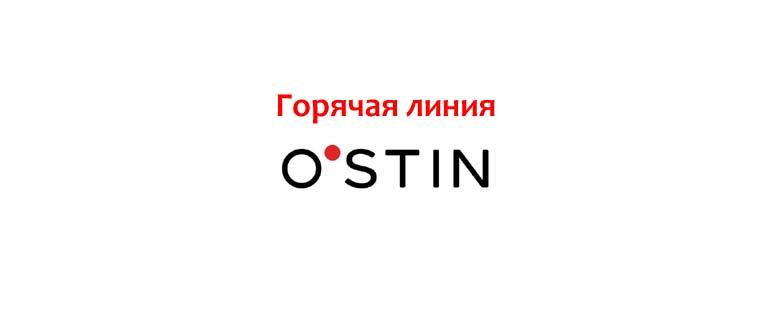 Горячая линия Ostin