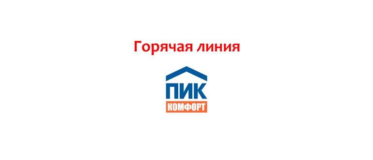 Горячая линия ПИК-Комфорт