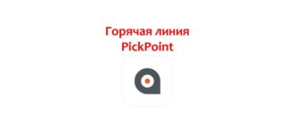 Горячая линия PickPoint