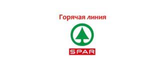 Горячая линия SPAR