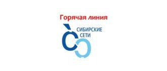 Горячая линия Сибирские сети