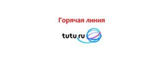 Горячая линия Туту ру