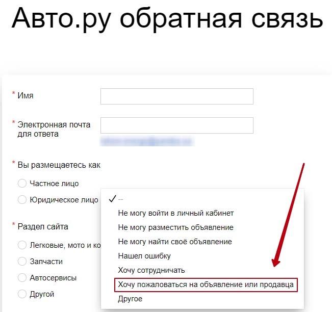 Как оставить жалобу на сайте Авто.ру