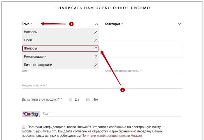 Как оставить жалобу на сайте компании Huawei