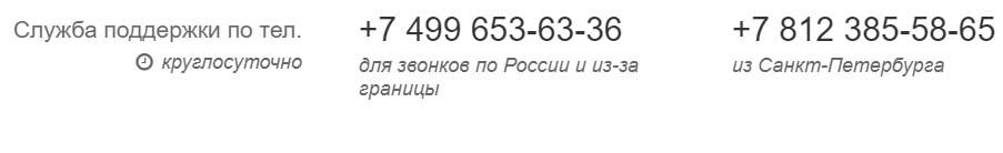 Контактная информация Купибилет