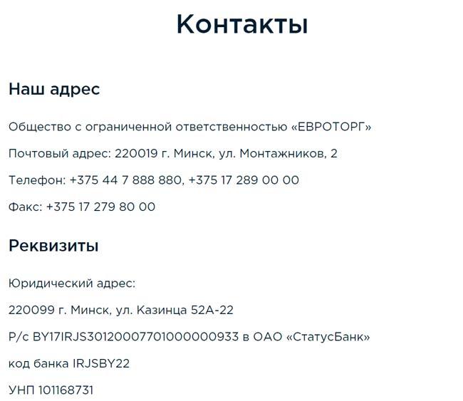 Контакты Евроопт