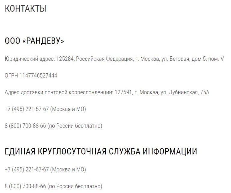 Горячая Линия Магазина Рандеву