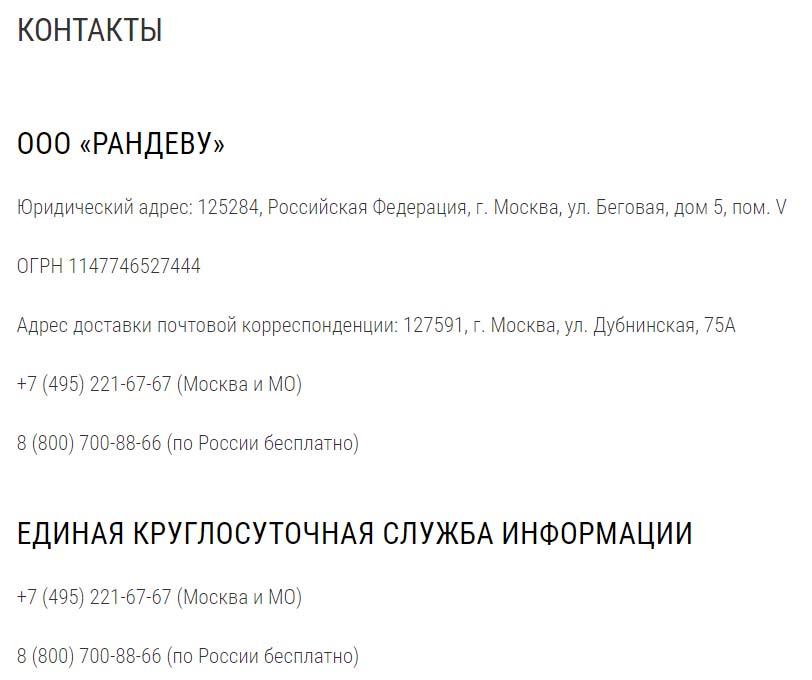 Контакты Рандеву