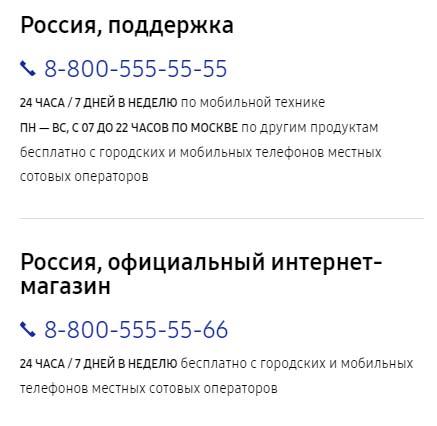 Контакты Samsung