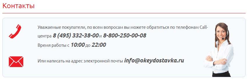 Контакты интернет-магазина ОКЕЙ