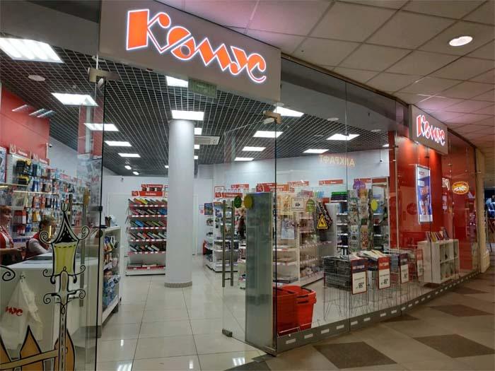 Магазин Комус