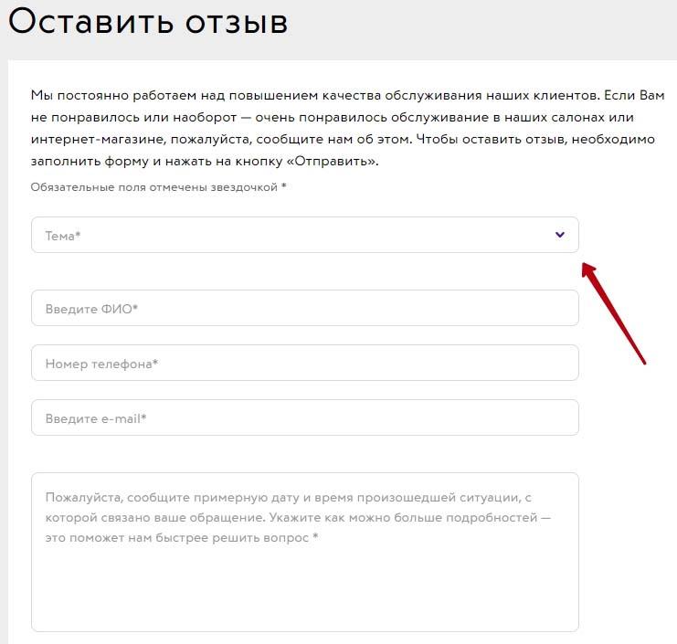 Оставить отзыв или жалобу на официальном сайте