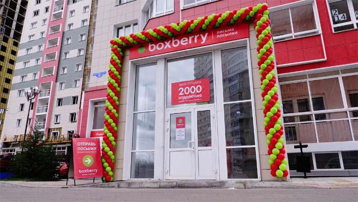 Boxberry адреса отделений fi price ru личный кабинет