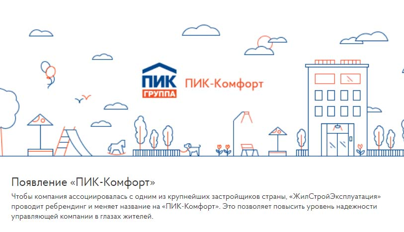 ПИК-Комфорт