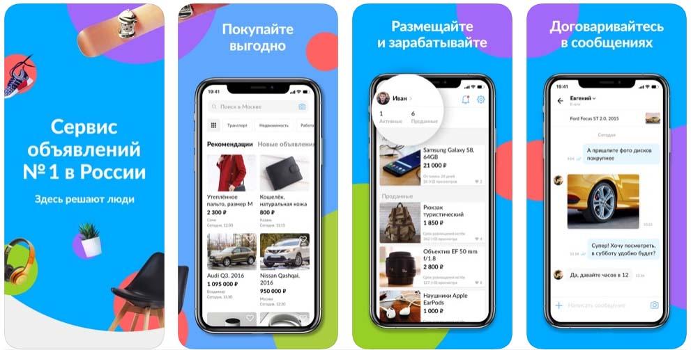 Приложение Авито снимки экрана