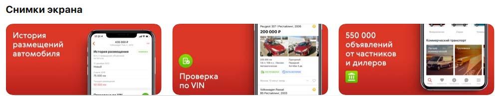 Приложение Авто.ру снимки экрана