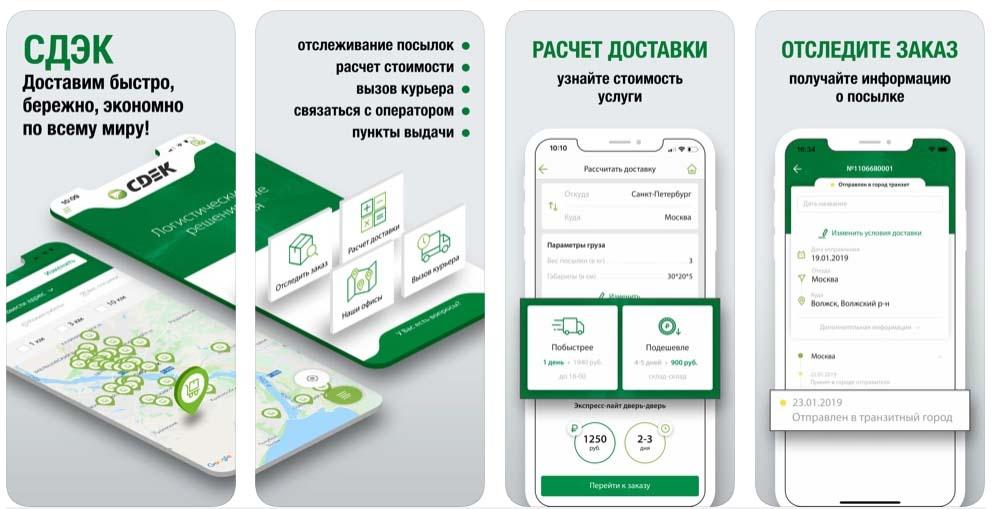 Приложение CDEK снимки экрана